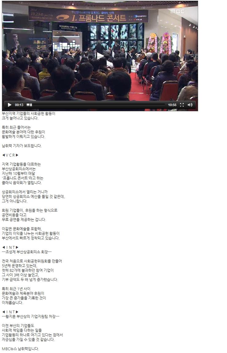 MBC 보도자료.jpg